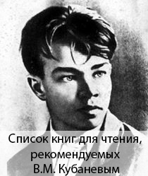 Список книг для чтения, рекомендуемых В.М. Кубаневым